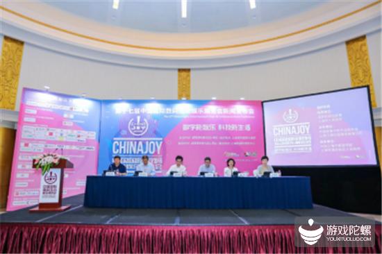 2019年第十七届ChinaJoy新闻发布会在沪隆重召开! 展会六大亮点全面解读!